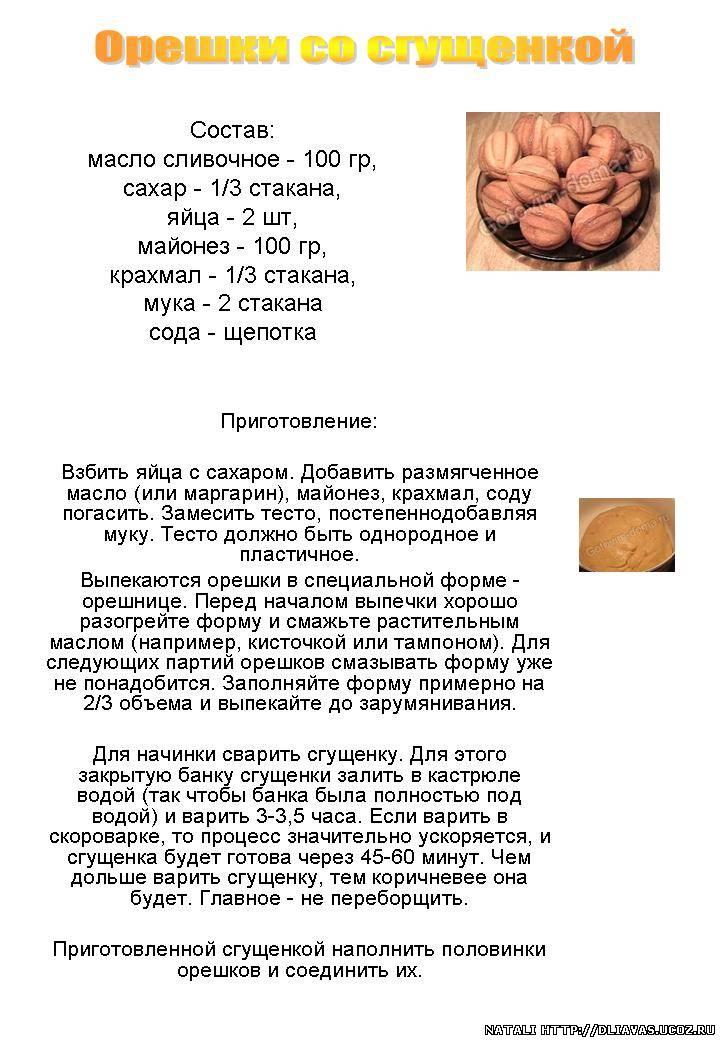 рецепт печенья орешки для орешницы со сгущенкой